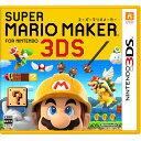 【新品】【3DS】 スーパーマリオメーカー for ニンテン...