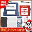 [エントリーでポイント5倍! 12/16 20:00〜] 【新品】【3DS】 New ニンテンドー3DS LL ソフトが選べる ハッピープライスセット 【New3DSLL本体+ソフト+アクセサリー4点】【送料無料】[新型 3DS セット]