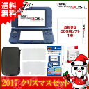 [エントリーでポイント5倍! 12/16 20:00〜] 【新品】【3DS】 New ニンテンドー3DS LL ソフトが選べる オリジナルセット 【New3DSLL本体+ソフト+アクセサリー4点】【送料無料】[新型 3DS セット]