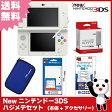 【新品】【3DS】 New ニンテンドー3DS ハジメテセット 数量限定タッチペンプレゼント付 【New3DS本体+アクセサリー4点】【送料無料】[新型 3DS セット]【02P06Aug16】