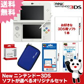 【新品】【3DS】 New ニンテンドー3DS ソフトが選べる オリジナルセット 【New3DS本体+ソフト+アクセサリー4点】【送料無料】[新型 3DS セット]【02P06Aug16】