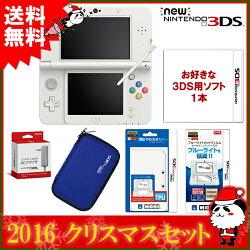 【新品】【3DS】Newニンテンドー3DSソフトが選べるオリジナルセット【New3DS本体+ソフト+アクセサリー4点】【送料無料】[新型3DSセット]