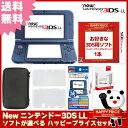 【新品】【3DS】 New ニンテンドー3DS LL ソフトが選べる ハッピープライスセット 【New3DSLL本体+ソフト+アクセサリー4点】【送料無料】[新型 3DS セット]