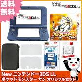 【予約】【3DS】 11月18日発売予定 New ニンテンドー3DS LL ポケットモンスター サン オリジナルセット 【New3DSLL本体+ソフト+アクセサリー4点】【送料無料】[新型 3DS セット][ポケモン]【02P06Aug16】