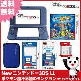 【新品】【3DS】 New ニンテンドー3DS LL ポケモン超不思議のダンジョン オリジナルセット 【New3DSLL本体+ソフト+アクセサリー4点】【送料無料】[新型 3DS セット]【02P06Aug16】