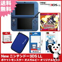 【新品】【3DS】 New ニンテンドー3DS LL ポケットモンスター オメガルビー オリジナルセット 【New3DSLL本体+ソフト+アクセサリー4点】【送料無料】[新型 3DS セット]