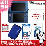 【新品】【3DS】 New ニンテンドー3DS LL ソフトが選べる オリジナルセット 【New3DSLL本体+ソフト+アクセサリー4点】【送料無料】[新型 3DS セット]【02P03Dec16】