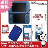 【新品】【3DS】 New ニンテンドー3DS LL ソフトが選べる オリジナルセット 【New3DSLL本体+ソフト+アクセサリー4点】【送料無料】[新型 3DS セット]【02P03Sep16】