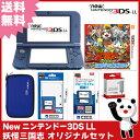 【新品】【3DS】 New ニンテンドー3DS LL 妖怪三国志 オリジナルセット 【New3DSLL本体+ソフト+アクセサリー4点】【送料無料】[新型 3DS セット]【妖怪ウォッチ】【02P03Dec16】