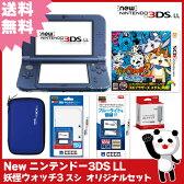 【新品】【3DS】 New ニンテンドー3DS LL 妖怪ウォッチ3 スシ オリジナルセット 【New3DSLL本体+ソフト+アクセサリー4点】【送料無料】[新型 3DS セット]【02P06Aug16】