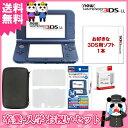 【新品】【3DS】 New ニンテンドー3DS LL ソフトが選べる オリジナルセット 【New3DSLL本体+ソフト+アクセサリー4点】【送料無料】[新型 3DS セット]