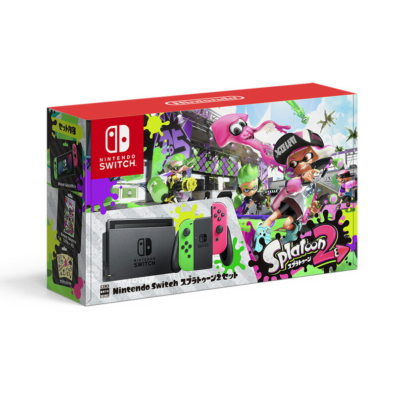【新品】【NSW】 Nintendo Switch スプラトゥーン2セット [ニンテンドー スイッチ 本体][お一人様1点限り][特典「イカすスタートガイド」付き]