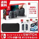 【新品】【NSW】 Nintendo Switch ソフトが選べるオリジナルセット [ニンテンドー スイッチ 本体][HAC-S-KAAAA][オリジナルセット...