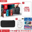 ニンテンドー スイッチ 本体 Nintendo Switch...