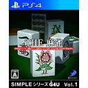 【新品】【PS4】 SIMPLEシリーズG4U Vol.1 THE 麻雀 [PLJS-70009]