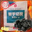 【あす楽対応】【国産切炭】 岩手切炭 なら 一級品 6キロ 【02P23Apr16】[岩手切り炭 6kg]