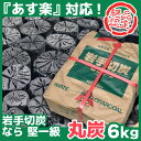 【国産木炭】 岩手切炭 なら 堅一級 丸炭 6kg 袋 【あす楽対応】[インテリア・消臭][菊炭][茶炭][囲炉裏]