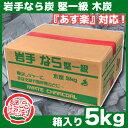 岩手なら炭 堅一級 木炭5キロ(化粧箱入り)[岩手木炭 5kg](岩手県久慈市産) バーベ