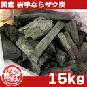 【あす楽対応】【送料無料】【国産木炭】 岩手 なら ザク炭 15kg 袋 [岩手切り炭]【02P03Dec16】バーベキュー(BBQ)消臭 [※同梱発送不可]