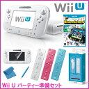 【新品】【Wii U】 Wii U ベーシックセット 本体 パーティー準備セット [オリジナルセット]