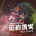 "【新品】【同人音楽CD】 旧約酒場 〜 Dateless Bar ""Old Adam"". 【上海アリス幻樂団】"