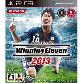 【新品】【PS3】 ワールドサッカー ウイニングイレブン 2013 [BLJM-60522]