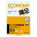 タイ-2004N ワープロ用感熱紙(エコノミー満足タイプ) B4 100枚入 コクヨ 4901480010373