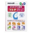 日立マクセル (EMC-CD-TDW-WPS) マルチCDレンズクリーナー CD・DVD兼用 湿式・乾式ダブルパック☆