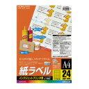 コクヨ (KJ-2764N) インクジェットプリンタ用紙ラベル A4 100枚入 24面カット☆