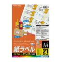 コクヨ (KJ-8160-100N) インクジェットプリンタ用紙ラベル A4 100枚入 21面カット☆