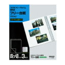 コクヨ (ア-194N) フリー【アルバム】替台紙 ア−124用替台紙 3枚入☆