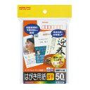 コクヨ (KJ-A2630) インクジェットプリンタ用はがき用紙 両面印刷用マット紙 50枚入 白☆