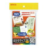 コクヨ (KJ-A3630) インクジェットプリンタ用はがき用紙 マット紙 郵便番号枠無し 50枚入☆