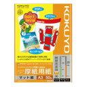 コクヨ (KJ-M15A3-50) インクジェットプリンタ用紙 厚紙用紙 スーパーファイングレード A3 50枚☆