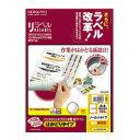 コクヨ (KJ-E80908N) インクジェットプリンタ用ラベル リラベル A4 100枚入 ノ−カット☆