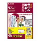 コクヨ (KJ-E80944N) インクジェットプリンタ用ラベル リラベル 44面四辺余白付 100枚入☆