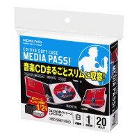 コクヨ (EDC-CME1-20W) CDケース<MEDIA PASS> 1枚収容 20枚セット 白 CDケース/DVDケース ☆