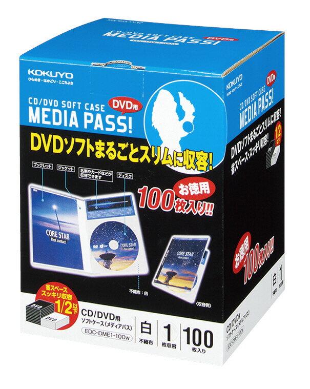 コクヨ (EDC-DME1-100W) CD/D...の商品画像