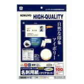 コクヨ (KJ-VH10LY) IJP用名刺用紙<クリアカット>(標準) アイボリー A4 10枚入☆