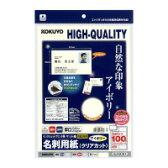 コクヨ (KJ-VHA10LY) IJP用名刺用紙<クリアカット>(厚口) アイボリー A4 10枚入☆