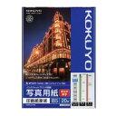 コクヨ (KJ-D11B5-20) インクジェットプリンタ用紙 写真用紙(高光沢・厚手) B5 20枚☆