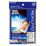 コクヨ (KJ-F12H-20) インクジェットプリンタ用紙 写真用紙(絹目) ハガキ 20枚☆