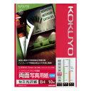 コクヨ (KJ-J23B4-10) インクジェットプリンタ用紙 両面写真用紙(セミ光沢) B4 10枚☆