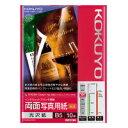 コクヨ (KJ-G23B5-10) インクジェットプリンタ用紙 両面印刷写真用紙(光沢) B5 10枚☆