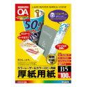 コクヨ (LBP-F32) カラーレーザー&カラーコピー用紙 両面印刷用厚紙 100枚 B5☆