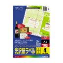 コクヨ (LBP-G1904) カラーLBP&コピー用光沢紙ラベル A4 100枚入 4面カット☆