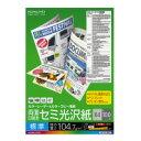 コクヨ (LBP-FH1800) カラーレーザー&カラーコピー用紙 両面印刷用 セミ光沢紙 100枚 B4☆