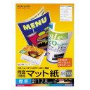 コクヨ (LBP-F1210) カラーレーザー&カラーコピー用紙 両面印刷用マット紙 標準A4 100枚☆