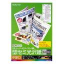 コクヨ (LBP-FH2800) カラーレーザー&カラーコピー用紙 中厚口 両面印刷用 セミ光沢紙 100枚 B4☆