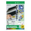 コクヨ (KPC-HH124-20) カラーレーザー&インクジェット用紙ラベル 貼ってはがせるタイプA4 20枚 24面☆